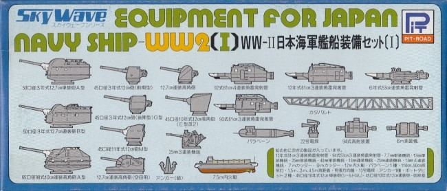 Equipment for Japan Navy ship WWII No1