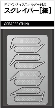 Sicklings/fasningsverktyg THIN se info