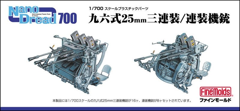 Type 96 25mm Machine Gun (Triple/ Twin Mount)
